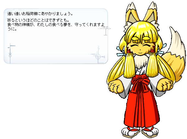 狐巫女ヴィイ